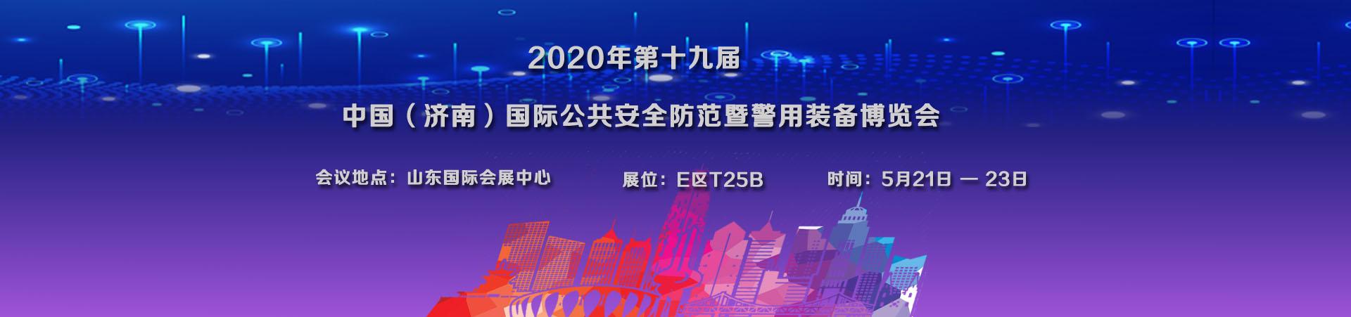 2020济南安防展