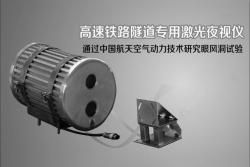 HW-YJY-300S高速铁路隧道专用激光夜视仪
